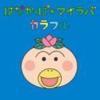 My Little Lover マイリトルラバー / はなかっぱ×マイラバ カラフル  〔CD Maxi〕