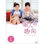 個人の趣向 DVD-BOX 1  〔DVD〕