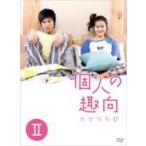 個人の趣向 DVD-BOX 2  〔DVD〕
