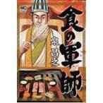 食の軍師 NICHIBUN COMICS / 泉昌之  〔コミック〕