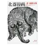 北斎漫画 VOL.2 森羅万象 / 葛飾北斎  〔本〕