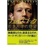 フェイスブック 若き天才の野望 5億人をつなぐソーシャルネットワークはこう生まれた / デビッド・カーク