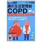 肺の生活習慣病COPD せき・たん・息切れが気になる人へ 別冊NHKきょうの健康 / 木田厚瑞  〔ムック〕