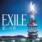 EXILE / 願いの塔  〔CD〕