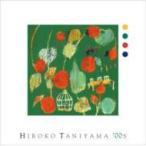 谷山浩子 タニヤマヒロコ / ヒロコ タニヤマ ダブルオーズ  〔CD〕