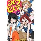 みつどもえ 11 少年チャンピオン・コミックス / 桜井のりお サクライノリオ  〔コミック〕