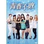 青春不敗〜G7のアイドル農村日記〜 DVD-BOX2  〔DVD〕