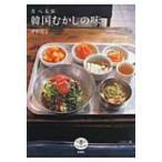 食べる旅 韓国むかしの味 とんぼの本 / 平松洋子  〔全集・双書〕