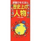 辞書びきえほん 歴史上の人物 / グループコロンブス  〔図鑑〕