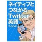 ネイティブとつながるTwitter英語 祥伝社黄金文庫 / ディビッド・セイン  〔文庫〕