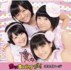 スマイレージ  / 恋にBooing ブー!  (+DVD)【初回限定