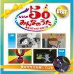 キッズ / NHK みんなのうた 50 アニバーサリー・ベスト〜誰かがサズを弾いていた 〜 国内盤 〔CD〕
