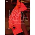 宇多田ヒカル / WILD LIFE  〔DVD〕