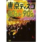東京ディスコ80's & 90's / 岩崎トモアキ  〔本〕