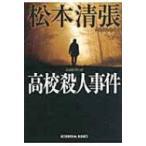 高校殺人事件 光文社文庫 / 松本清張 マツモトセイチョウ  〔文庫〕