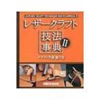 レザークラフト技法辞典 2 クラフト学園龍の巻
