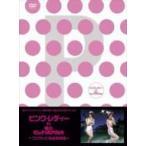 Pink Lady ピンクレディー / ピンク・レディー IN 夜のヒットスタジオ〜フジテレビ秘蔵映像集〜  〔DVD〕