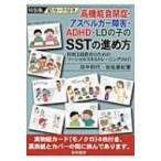 高機能自閉症・アスペルガー障害・ADHD・LDの子のSSTの進め方 特別支援教育のためのソーシャルスキルトレーニ