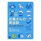 店員さんの英会話ハンドブック CD BOOK / 原島一男  〔本〕