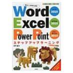 Word2010 Excel2010 PowerPoint2010ステップアップラーニング / 定平誠  〔本〕