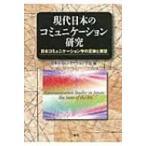 現代日本のコミュニケーション研究 日本コミュニケーション学の足跡と展望 日本コミュニケーション学会40