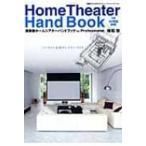 最新版ホームシアターハンドブックFOR PROFESSIONAL インテリア志向のシアターづくり 別冊ステレオサウンド / 峰