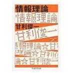 情報理論 ちくま学芸文庫 / Books2  〔文庫〕