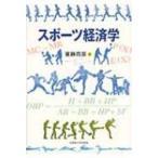 スポーツ経済学 / 里麻克彦  〔本〕