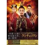 百済の王 クンチョゴワン(近肖古王) DVD-BOXV  〔DVD〕