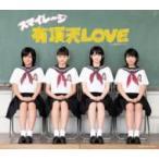 スマイレージ  / 有頂天LOVE 【初回生産限定盤D: