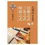 七事式 裏千家茶道 法磨之式 三友之式 唱和之式  茶の湯の修練11