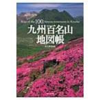 九州百名山地図帳 / 山と渓谷社  〔本〕