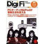 DigiFi No.2 別冊ステレオサウンド / 雑誌  〔ムック〕