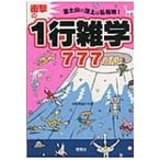 富士山の頂上は私有地!衝撃の1行雑学777 宝島SUGOI文庫 / 日本博識研究所  〔文庫〕