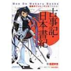 重要ポイントとマンガでわかる  古事記 日本書紀  Moe De Wakaru Books