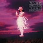 谷山浩子 タニヤマヒロコ / 水玉時間   〔Blu-spec CD〕