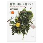 Yahoo!HMV&BOOKS online Yahoo!店雑草と楽しむ庭づくり オーガニック・ガーデン・ハンドブック / ひきちガーデンサービス  〔本〕