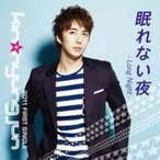 Kim Hyung Jun (SS501 末っ子) キムヒョンジュン / 眠れない夜 -Long Night-  〔CD Maxi〕