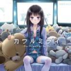 ChouCho / TVアニメ「神様のメモ帳」オープニングテーマ: : カワルミライ  〔CD Maxi〕
