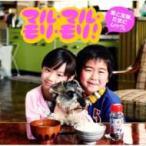 薫と友樹、たまにムック。 / マル・マル・モリ・モリ! (+DVD)  〔CD Maxi〕