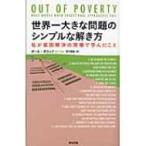 世界一大きな問題のシンプルな解き方 私が貧困解決の現場で学んだこと / ポール・ポラック  〔本〕