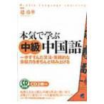 本気で学ぶ中級中国語 一歩すすんだ文法・実践的な会話力をきちんと積み上げる / 趙玲華  〔本〕
