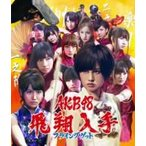 AKB48 / フライングゲット (+DVD) 【通常盤 Type-A】  〔CD Maxi〕