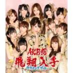 AKB48 / フライングゲット (+DVD) 【通常盤 Type-B】  〔CD Maxi〕