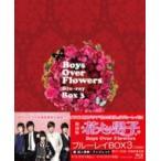 花より男子 / 花より男子〜Boys Over Flowers ブルーレイBOX3  〔BLU-RAY DISC〕