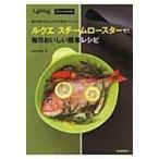 ショッピングルクエ ルクエスチームロースターで!毎日おいしい簡単レシピ 魚も肉も中はふんわり外はパリッと! L´eku´eオフィシャ