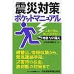震災対策ポケットマニュアル これだけは知っておきたい地震への備え / 日本経済新聞社編   〔本〕