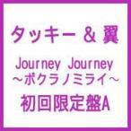 タッキー&翼 (タキツバ) / Journey Journey〜ボクラノミライ〜 (+DVD)【初回限定盤A】  〔CD Maxi〕
