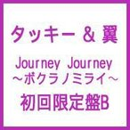 タッキー&翼 (タキツバ) / Journey Journey〜ボクラノミライ〜 (+DVD)【初回限定盤B】  〔CD Maxi〕
