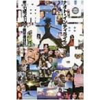 世界よ踊れ 歌って蹴って!28ヶ国珍遊日記南米・ジパング・北米篇 幻冬舎文庫 / ナオトインティライミ  〔文庫
